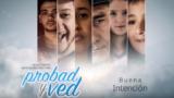 26 de octubre | Buena intención | Probad y Ved 2019 | Iglesia Adventista